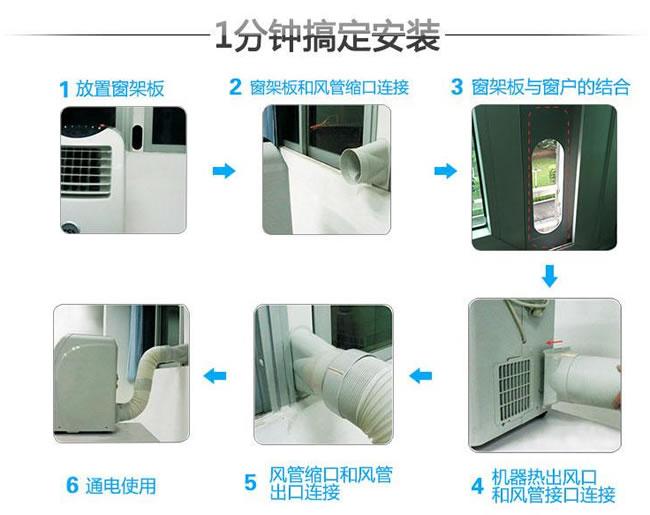 【台州市移动式空调原理丽水市可移动式空调】价格